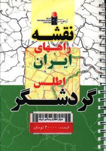 نقشه راههای ایران اطلس گردشگر جیبی