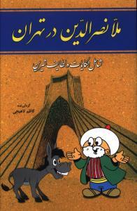 ملا نصرالدین در تهران