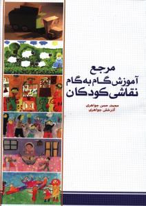 مرجع آموزش گام به گام نقاشی کودکان