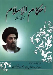 احکام الاسلام توضیح المسائل محمد تقی مدرسی