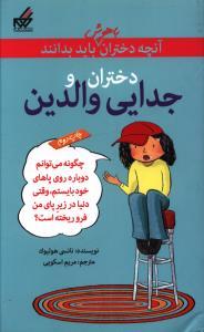 آنچه دختران باهوش باید بدانند دختران و جدایی والدین