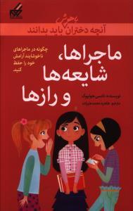 آنچه دختران باهوش باید بدانند ماجراها، شایعه ها و رازها