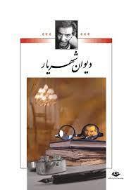 دیوان شهریار 2جلدی