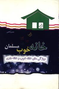 خانه خوب مسلمان (ویژگی های خانه خوب و خانه داری)