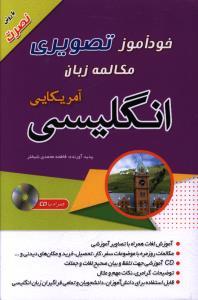 خودآموز تصویری مکالمه زبان انگلیسی با روش نصرت همراه CD
