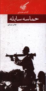 حماسه سابله خاطرات شهید اکبر محمد حسینی
