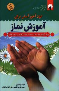 خود آموز آسان برای آموزش نماز