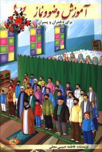 آموزش وضو و نماز برای دختران و پسران