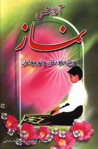 آموزش نماز ویژه کودکانو نوجوانان