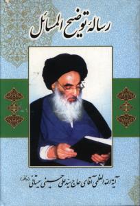 رساله توضیح المسائل آیت الله العظمی سید علی حسینی سیستانی