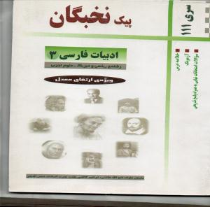 ادبیات فارسی 3 ریاضی و تجربی
