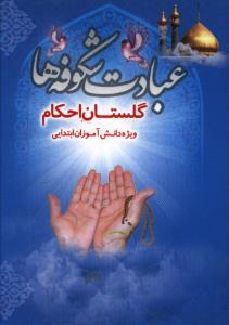 عبادت شکوفه ها گلستان احکام (ویژه دانش آموزان ابتدایی)