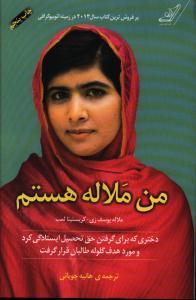 من ملاله هستم (دختری که برای گرفتن حق تحصیل ایستادگی کرد و مورد هدف گلوله طالبان قرار گرفت)
