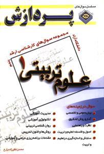 علوم تربیتی 1 جلد پنجم