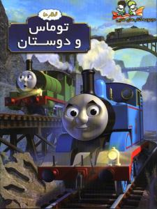 مجموعه کتاب های طلایی قطار ها توماس و دوستان