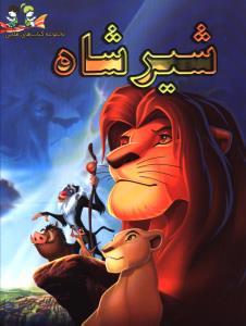 مجموعه کتاب های طلایی شیر شاه