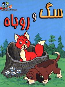 مجموعه کتاب های طلایی سگ و روباه