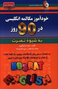 خودآموز مکالمه انگلیسی در 90 روز به شیوه نصرت+ CD