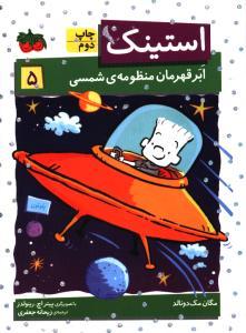 استینک ابر قهرمان منظومه ی شمسی 5