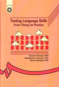 آزمون در زبان انگلیسی نظریه ها و کاربردها