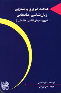 مباحث ضروری و بنیادین زبان شناسی مقدماتی ضروریات زبان شناسی مقدماتی
