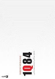 1Q84 دوره سه جلدی