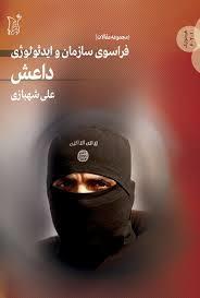 فراسوی سازمان و ایدئولوژی داعش