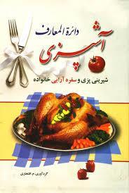 دائرة المعارف آشپزی