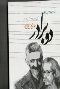 دوبرادر (خاطرات محمدحسین دانایی) ناگفته هایی از زندگی و زمانه جلال و شمس آل احمد