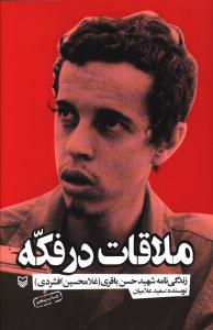 ملاقات در فکه زندگی شهید حسن باقری غلامحسین افشردی