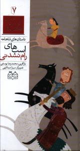 داستان های شاهنامه 7 اسب های رام نشدنی