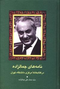 نامه های جمالزاده در کتابخانه مرکزی دانشگاه تهران
