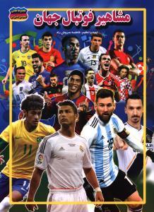 مشاهیر فوتبال جهان مجموعه علمی گنجینه ی دانش من