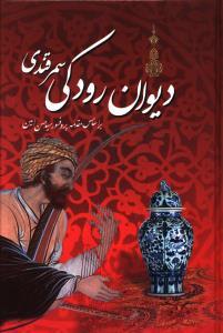 دیوان رودکی سمرقندی براساس مقدمه پروفسور سید حسن امین