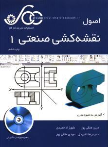 اصول نقشه کشی صنعتی 1 آموزش به روش مدرن + CD