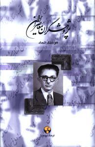 پژوهشگران معاصر ایران