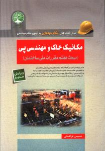 سری کتاب های نگاه حرفه ای به آزمون نظام مهندسی مکانیک خاک و مهندسی پی