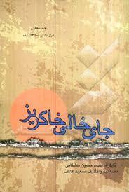 جای خالی خاکریز خاطره محمدحسین سلطانی