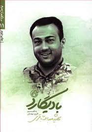 بادیگارد شهید عبدالله باقری