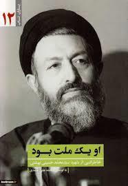 او یک ملت بود خاطراتی از شهید سید محمد حسینی بهشتی