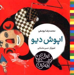 بهترین نویسندگان ایران اپوش دیو