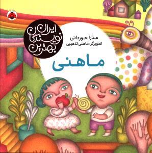 بهترین نویسندگان ایران ماهنی