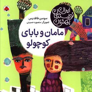 بهترین نویسندگان ایران مامان و بابای کوچولو