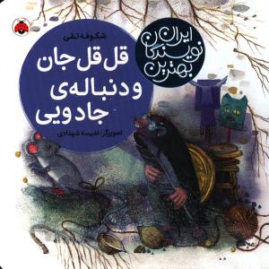 بهترین نویسندگان ایران قل قل جان و دنباله ی جادویی