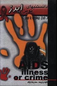 دانستنیهای نوین ایدز (ایدز، بیماری یا جرم)