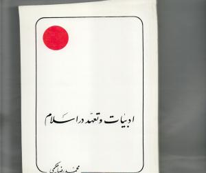 ادبیات و تعهد در اسلام