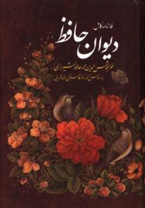 دیوان حافظ فالنامه کامل جیبی