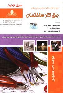 مجموعه سوالات نظری و عملی ارزشیابی مهارت برق کار ساختمان
