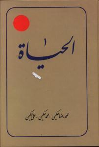 الحیاه10