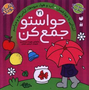حواستو جمع کن جلد 21 آشنایی با چهار فصل آب و هوا میوه ها لباس ها و مراسم